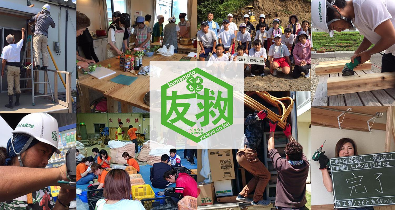 熊本ボランティア団体くまもと友救の会